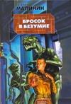 Малинин Е.Н. - Бросок в безумие' обложка книги