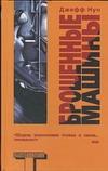 Нун Д. - Брошенные машины обложка книги