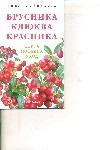 Курлович Т.В. - Брусника, клюква, красника : сорта, посадка, уход обложка книги