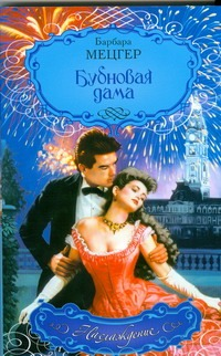 Мецгер Барбара - Бубновая дама обложка книги