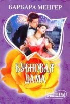 Мецгер Барбара - Бубновая дама' обложка книги