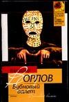 Орлов В.В. - Бубновый валет обложка книги