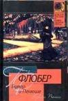 Флобер Г. - Бувар и Пекюше. Лексикон прописных истин обложка книги