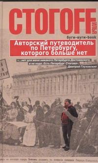 Буги-вуги-Book. Авторский путеводитель по Петербургу, которого больше нет Стогоff Илья