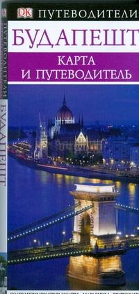 Ульченко Алексей Алексеевич - Будапешт обложка книги