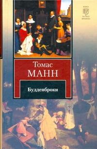 Манн Т. - Будденброки обложка книги
