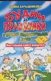 Барышникова Г.Б. - Будни и праздники в детском оздоровительном лагере' обложка книги