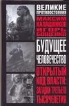 Калашников М. - Будущее человечество обложка книги