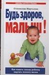 Мартынов С.М. - Будь здоров, малыш! обложка книги