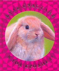 Изморосина Г.А. - Будь счастлив в год Кролика! обложка книги