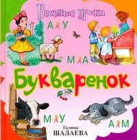 Шалаева Г.П. - Букваренок обложка книги