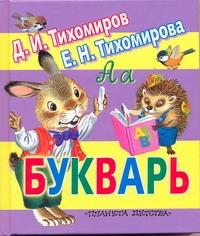Тихомиров Д.И. - Букварь обложка книги