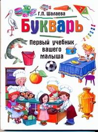 Шалаева Г.П. - Букварь обложка книги