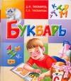 Тихомиров Д.И. - Букварь' обложка книги