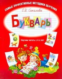 Соколова Е.И. - Букварь обложка книги