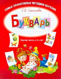 Букварь Соколова Е.И.