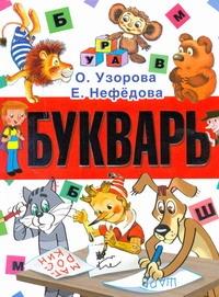 Букварь Узорова О.В.