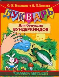Теплякова О.Н. - Букварь для будущих вундеркиндов. Читаем с двух лет! обложка книги