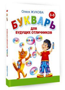 Жукова О.С. - Букварь для будущих отличников обложка книги