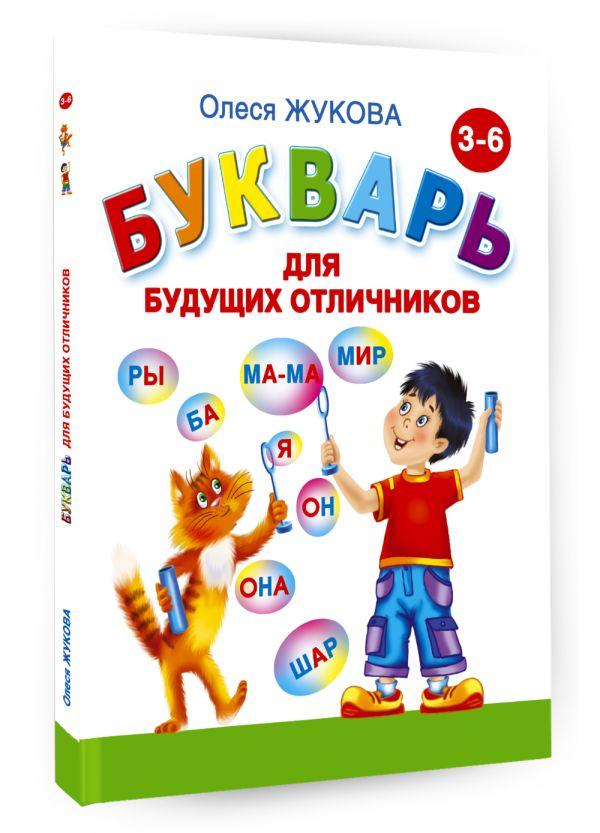 Букварь для будущих отличников Жукова О.С.