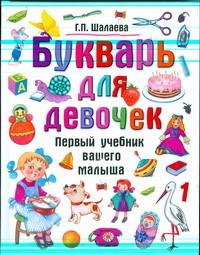 Шалаева Г.П. - Букварь для девочек обложка книги