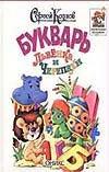 Букварь Львенка и Черепахи обложка книги