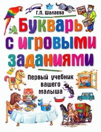 Шалаева Г.П. - Букварь с игровыми заданиями обложка книги