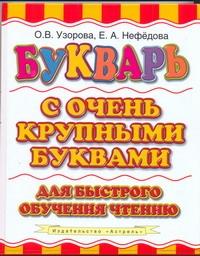 Узорова О.В. - Букварь с очень крупными буквами для быстрого обучения чтению обложка книги