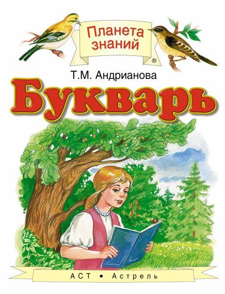 Букварь. 1 класс. Учебник