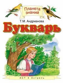 Андрианова Т.М. - Букварь. 1 класс. Учебник обложка книги