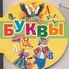 Бордюг С.И. - Буквы обложка книги