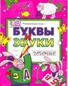 Крыжановский Г. - Буквы и звуки. Чтение обложка книги