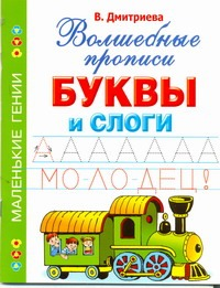 Буквы и слоги. Волшебные прописи Дмитриева В.Г.
