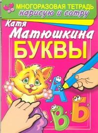 Матюшкина К. - Буквы. Раннее развитие. Многоразовая тетрадь. Нарисую и сотру обложка книги