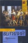 Вергилий П. М. - Буколики. Георгики обложка книги