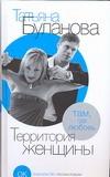 Буланова Т. - Буланова Территория женщины обложка книги