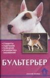 Круковер В. - Бультерьер обложка книги