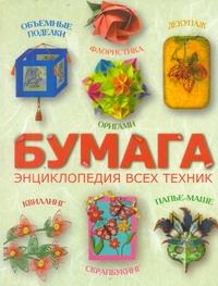 Бумага. Энциклопедия всех техник обложка книги