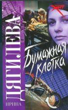 Дягилева И. - Бумажная клетка' обложка книги