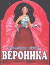 Ильин П.В. - Бумажная кукла Вероника обложка книги