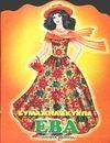 Фекляев В. - Бумажная кукла Ева обложка книги