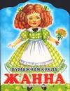 Власова А. - Бумажная кукла Жанна обложка книги