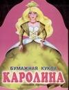 Ильин П.В. - Бумажная кукла Каролина обложка книги