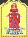 Фекляев В. - Бумажная кукла Клава обложка книги