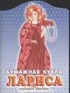Безрукова Е. - Бумажная кукла Лариса обложка книги
