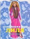 Попова И.Н. - Бумажная кукла Лиля обложка книги