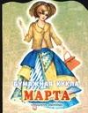 Попова И.Н. - Бумажная кукла Марта обложка книги