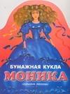 Ильин Е. - Бумажная кукла Моника обложка книги