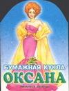 Фавр Н. - Бумажная кукла Оксана обложка книги