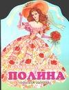 Бумажная кукла Полина